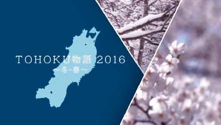4K Program 'Tohoku Monogatari 2016 ~ Fuyu, Haru~' 'Tohoku Story 2016 Winter, Spring' Viki Tohoku Stream (English) *Content not viewable *Content not viewable